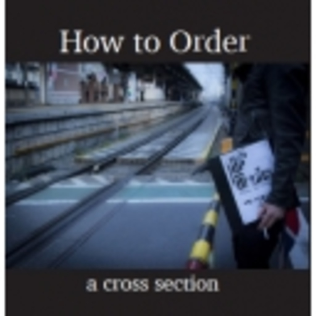アプリ研究部【How to Order】