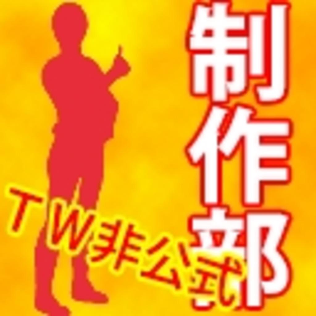 トミーウォーカー非公式ラジオ放送制作部【第六猟兵&ケルブレ】