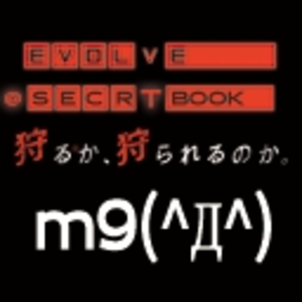 secretbookがevolveを解説する件について