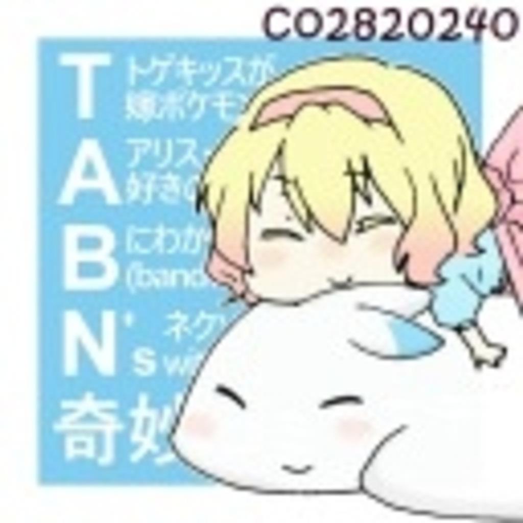 TABN'sの奇妙なコミュニティ