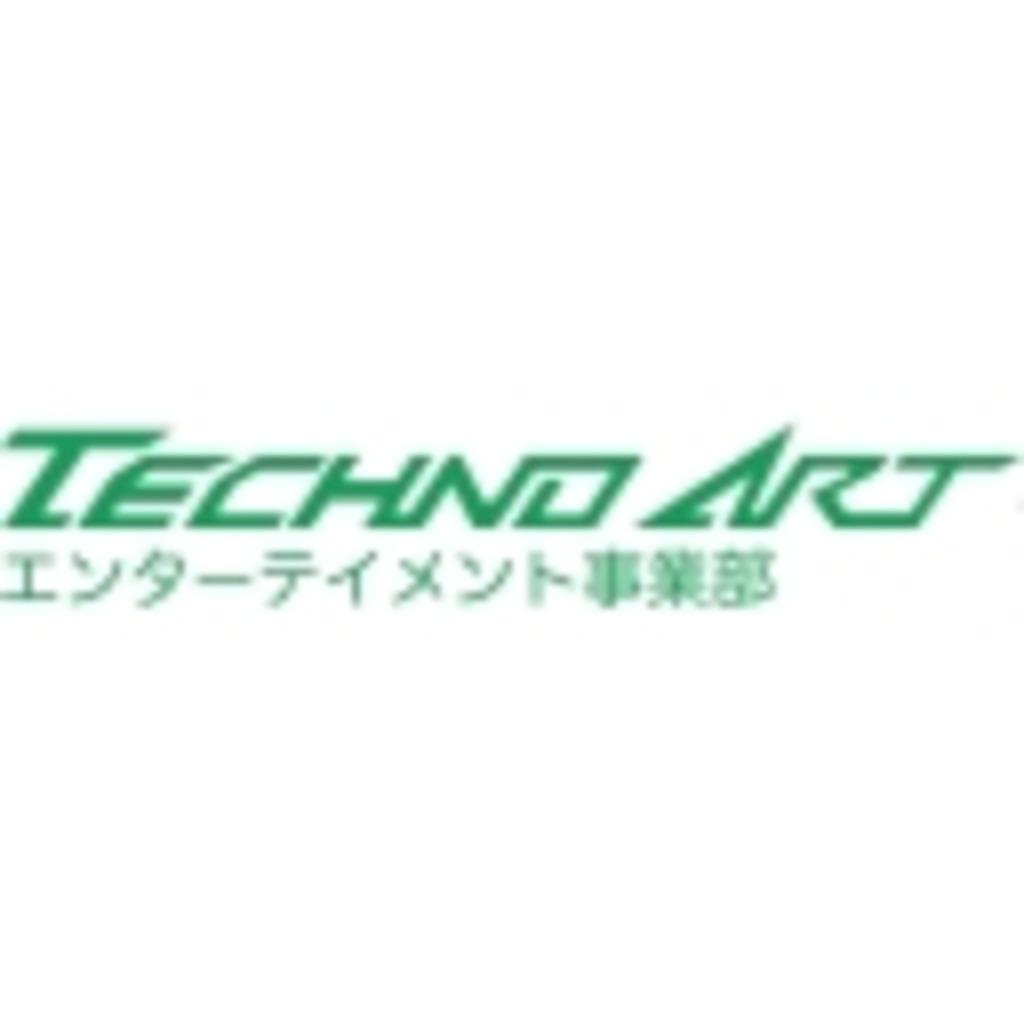 テクノアート大作戦!!