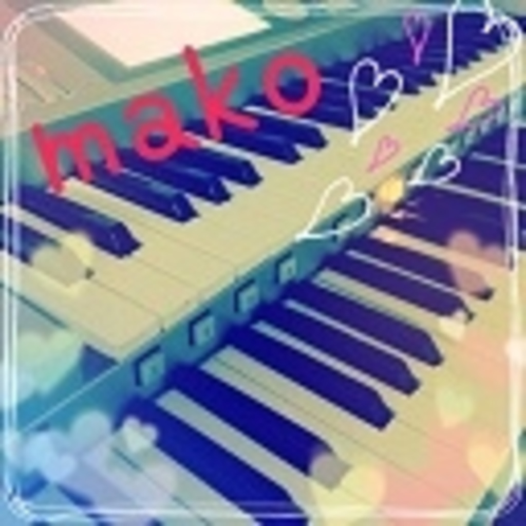 makoのエレクトーン部屋
