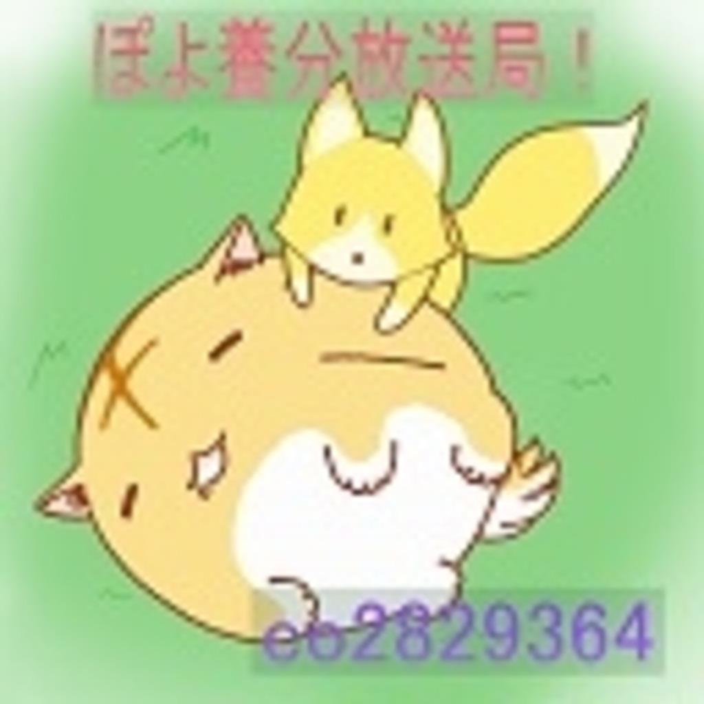 ぽよ養分放送局!