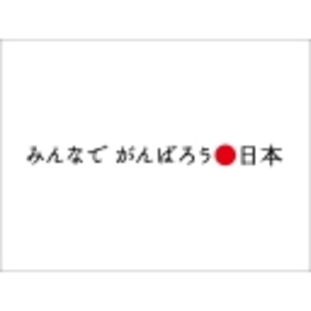愛国心を大事にする日本人の為の放送