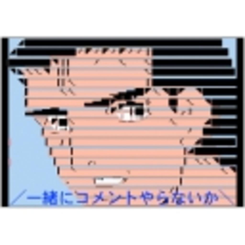 【いさじ流星群】コメントクラブ