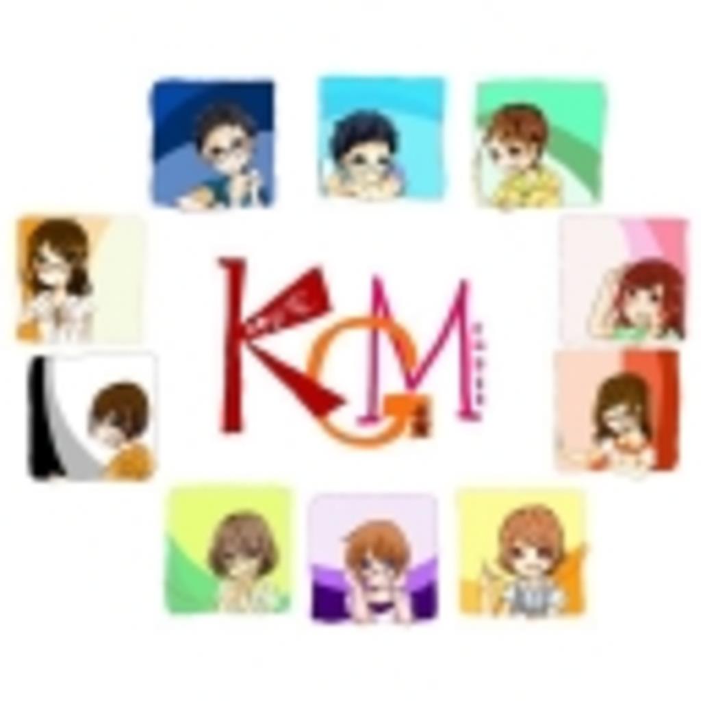 KGM ニコニコ支部