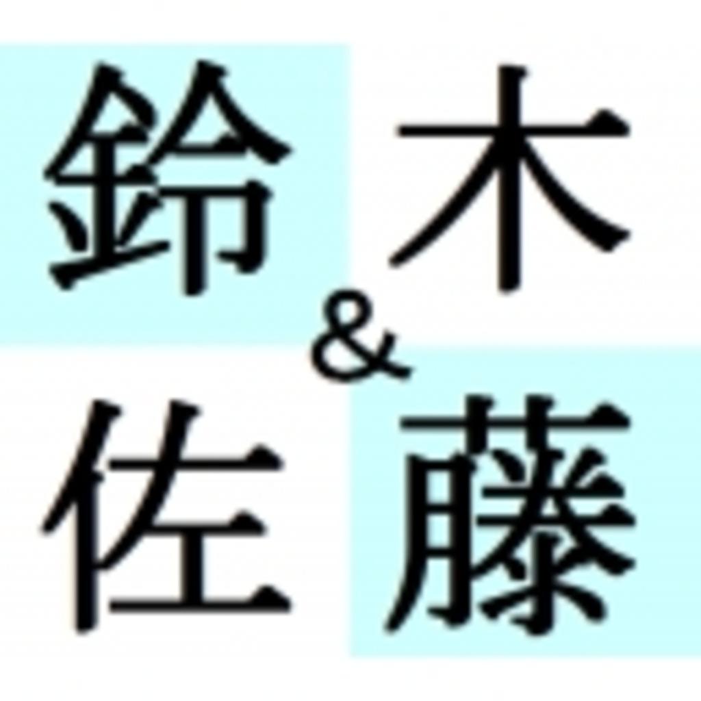 量産型苗字