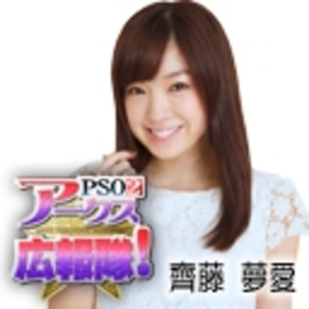 PSO2アークス広報隊!月曜日担当齊藤夢愛
