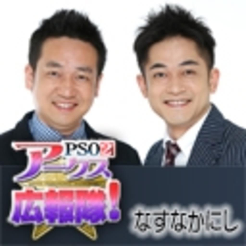 PSO2アークス広報隊!火曜日担当:なすなかにし