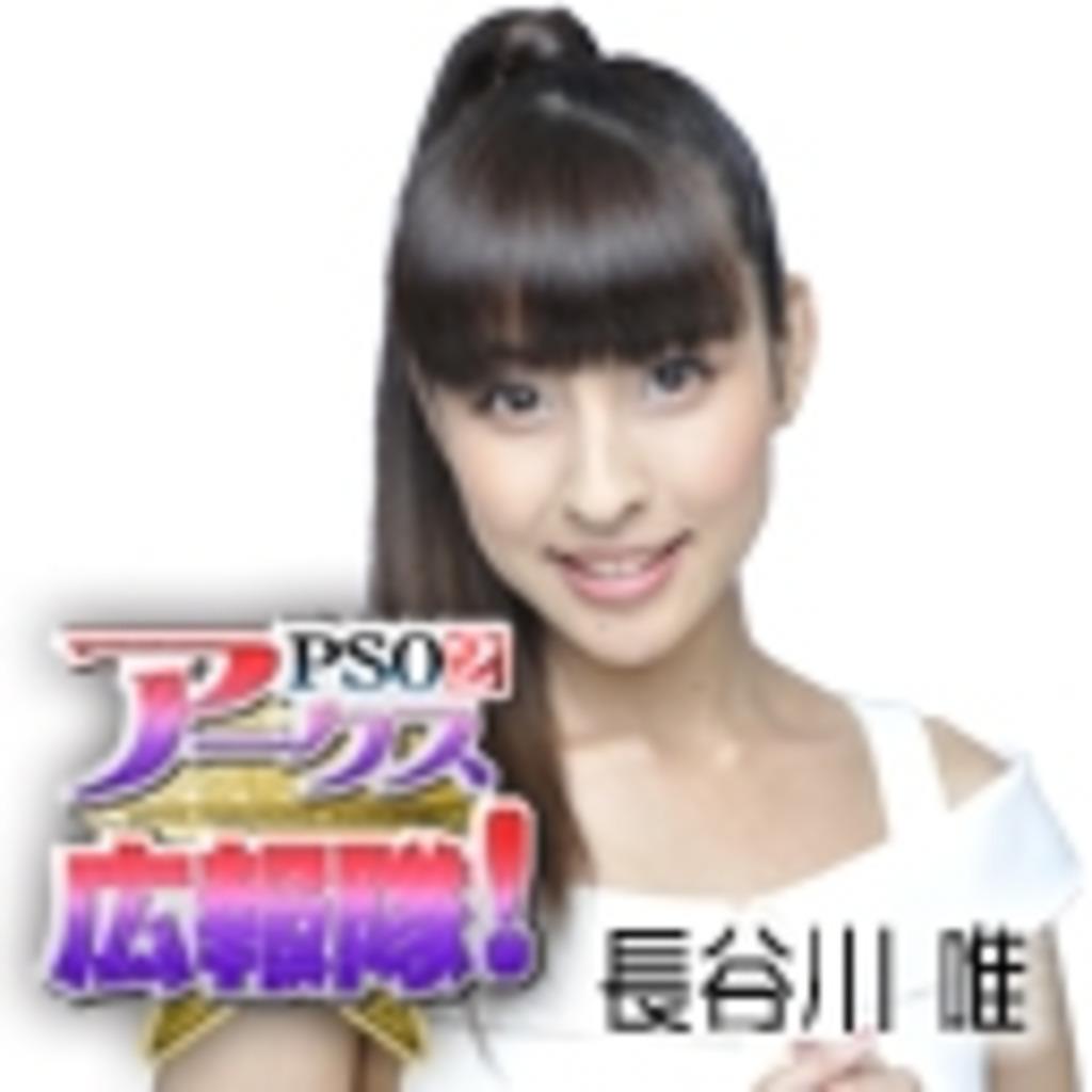 PSO2アークス広報隊!金曜日担当:長谷川唯