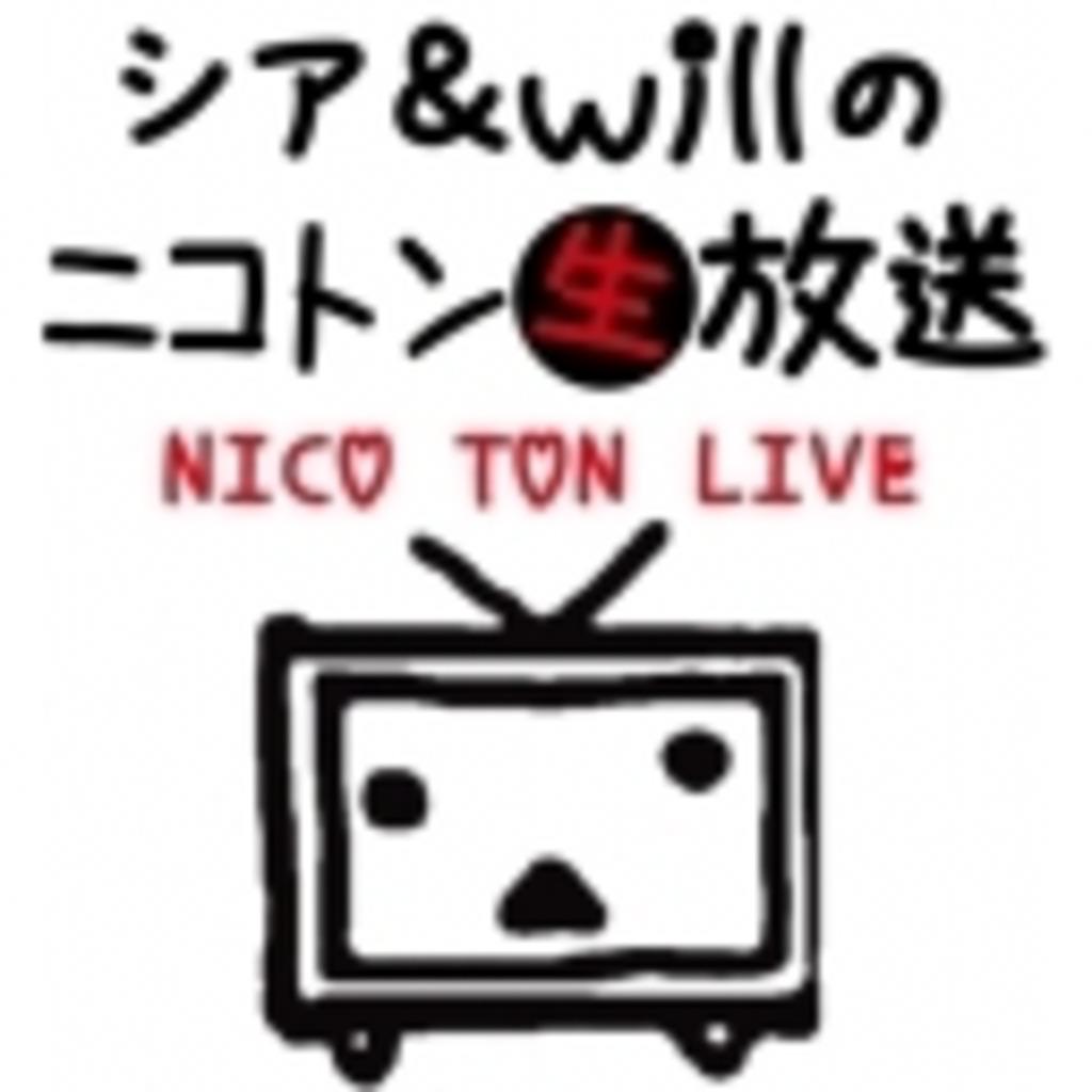 willのwillcomeよみ放送