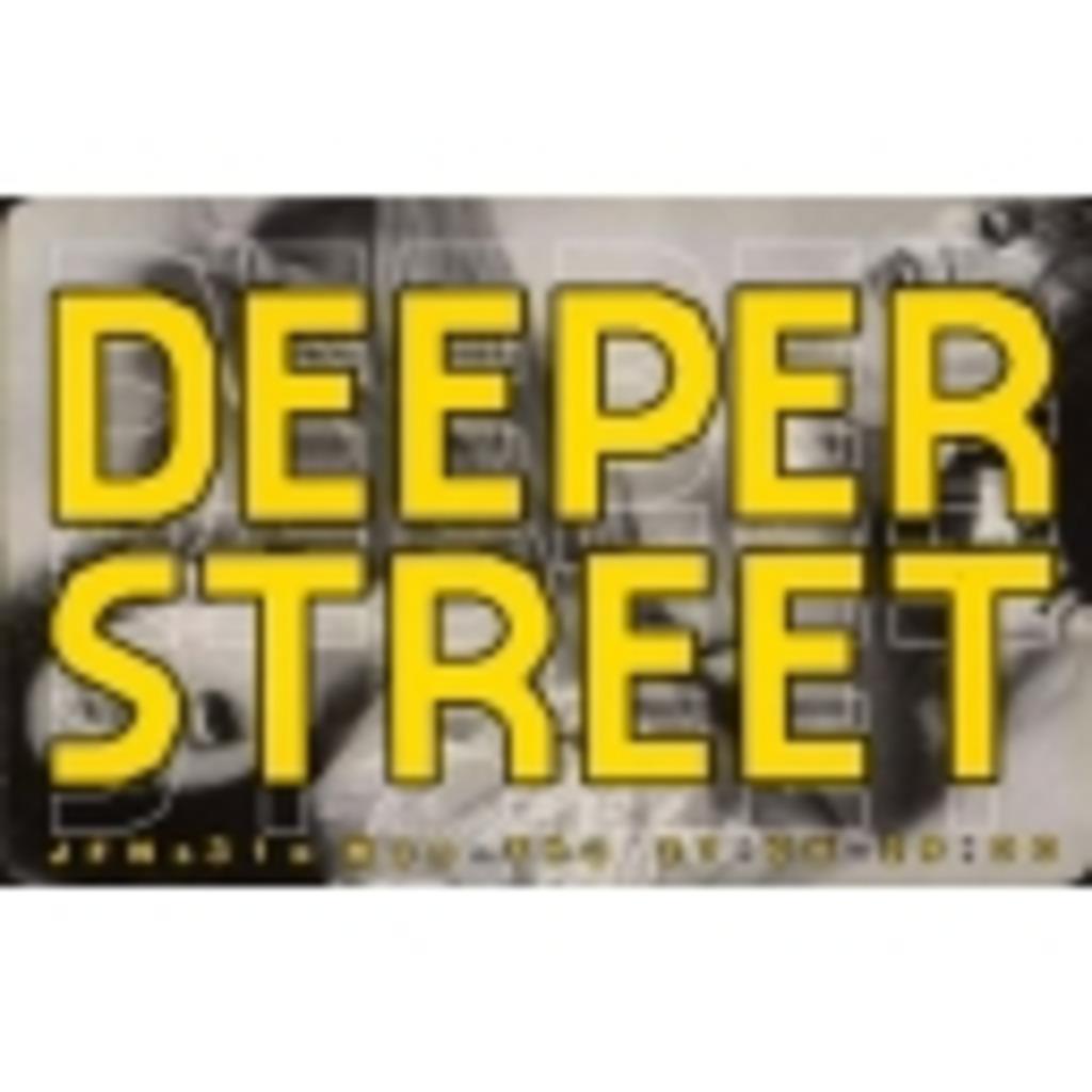 ディーパーストリート木曜日