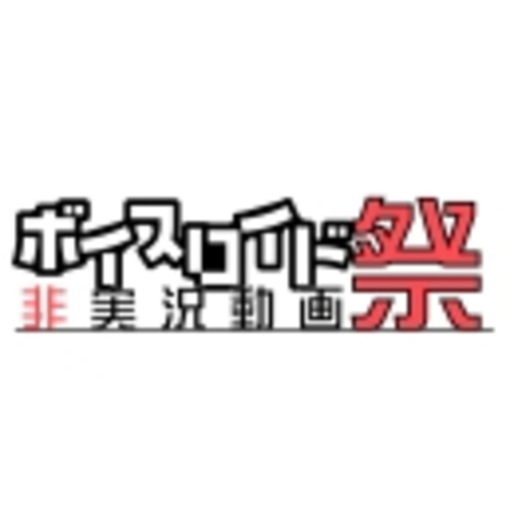 VOICEROID非実況動画祭