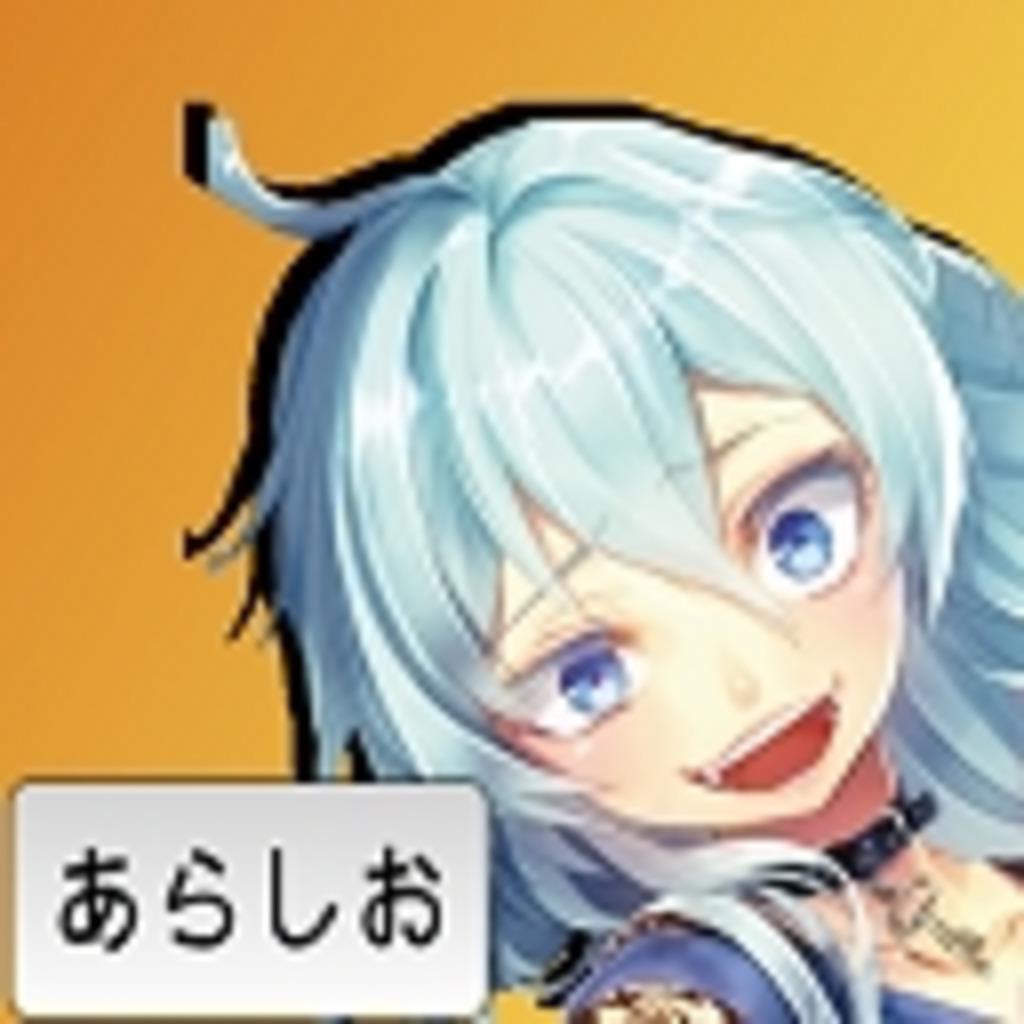 【あらしおが配信する!】