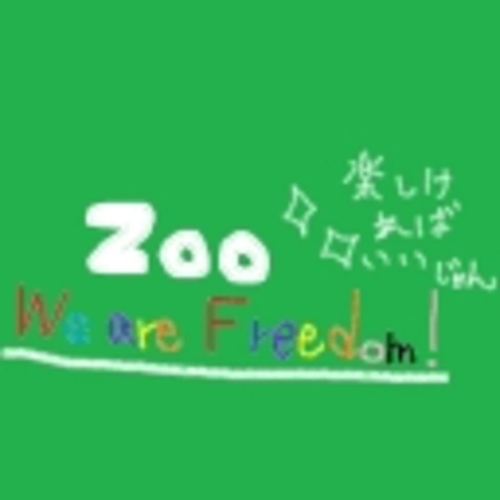 ZOO~動物たちの庭園~