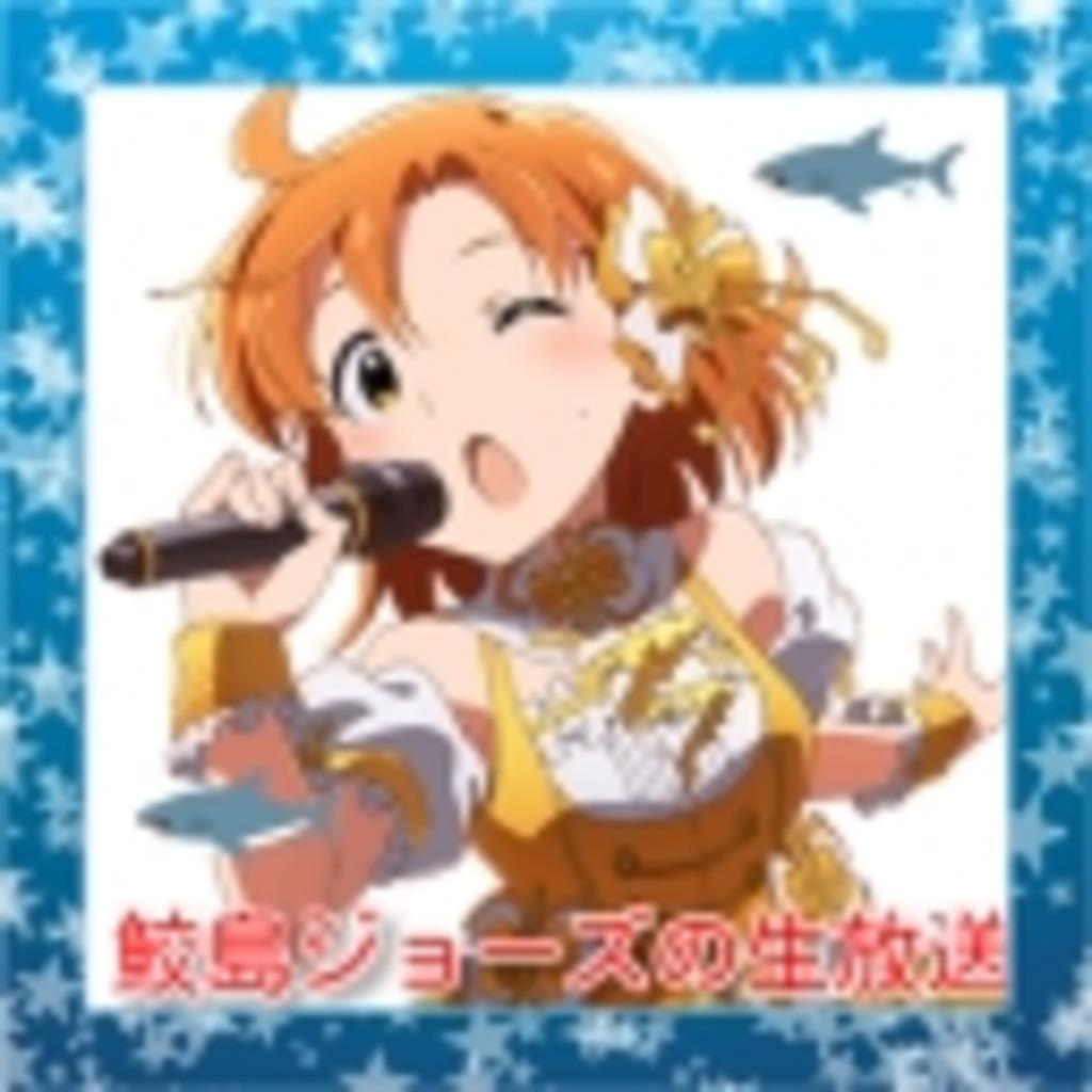 鮫島ジョーズの生放送
