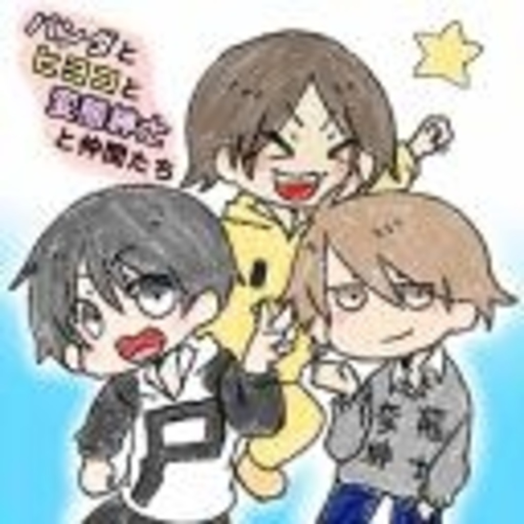 パンダとヒヨコと変態紳士 と仲間たち