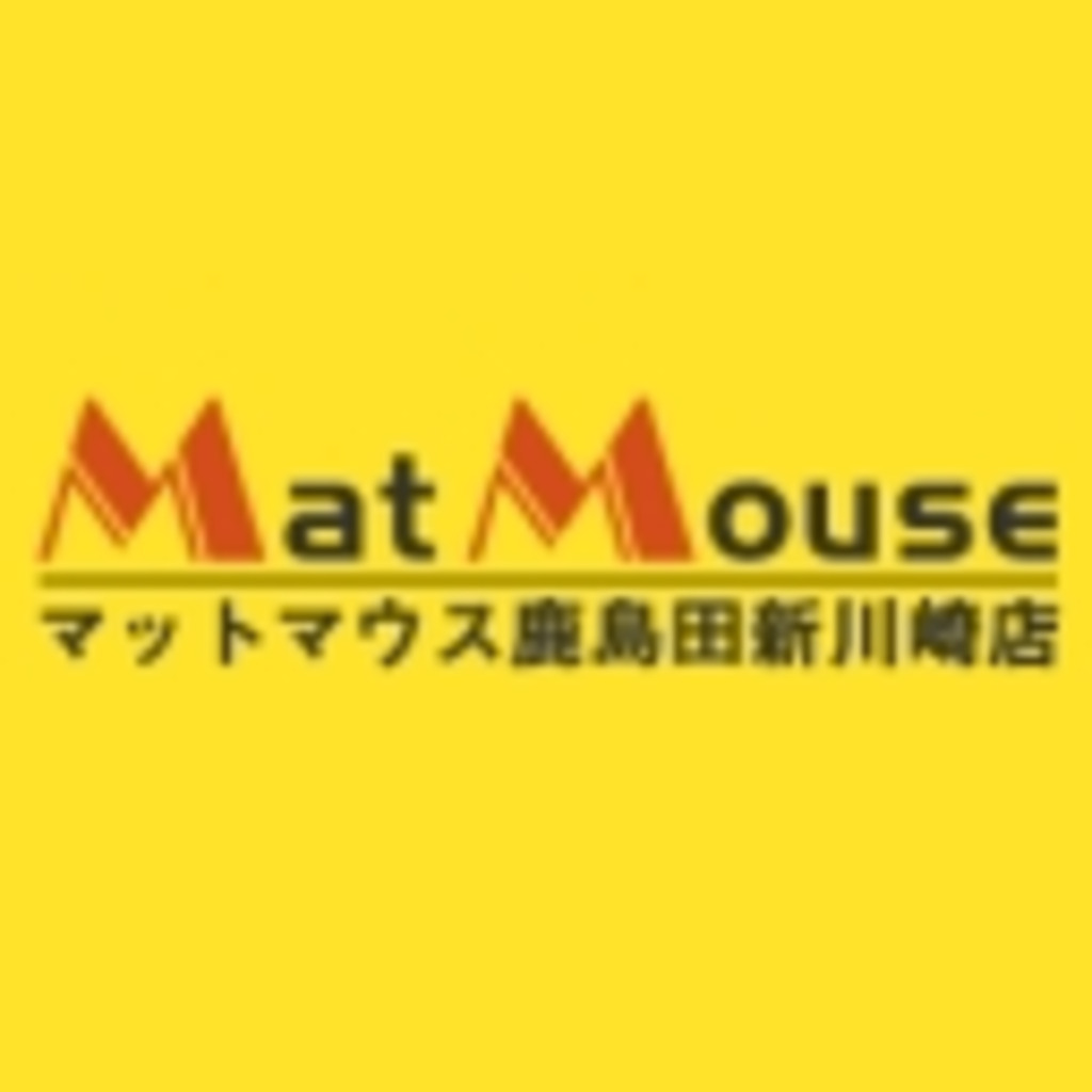 ゲームセンター マットマウス 鹿島田・新川崎店