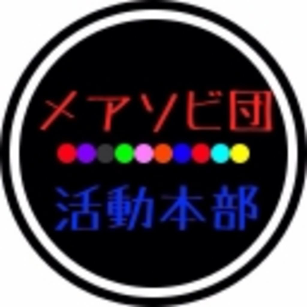 メアソビ団活動本部