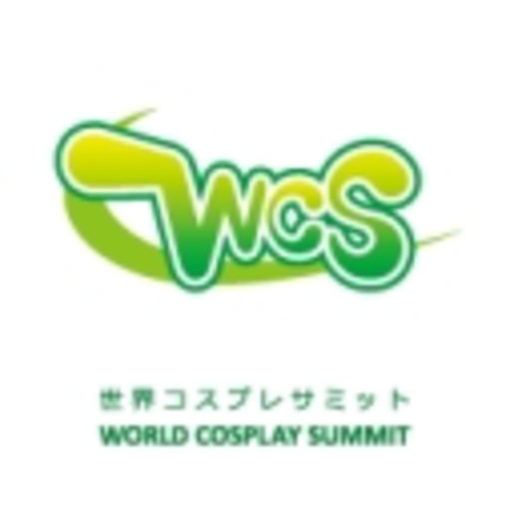 世界コスプレサミット-World Cosplay Summit-