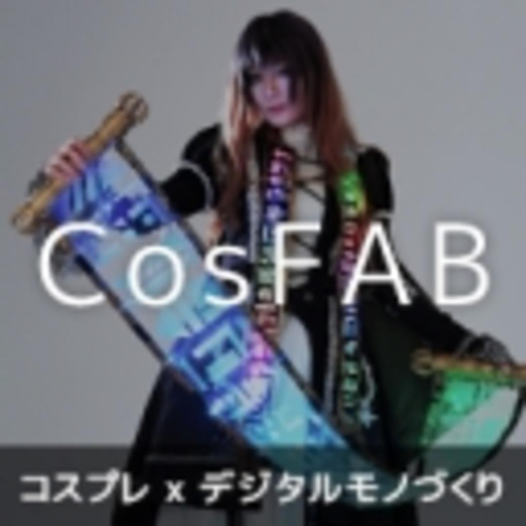 CosFAB -『コスプレ』 × 『デジタルモノづくり』 始まります! -