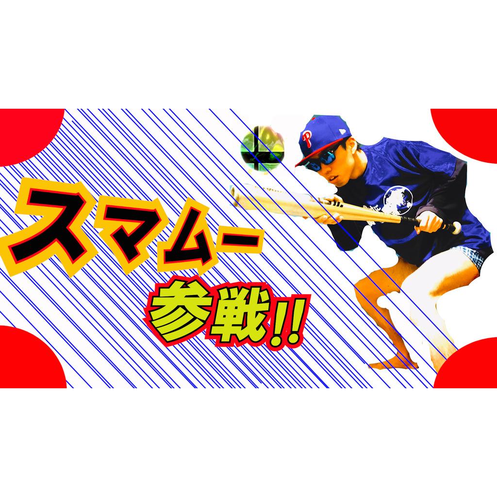 スマムーコーポレーション【スマブラSP】