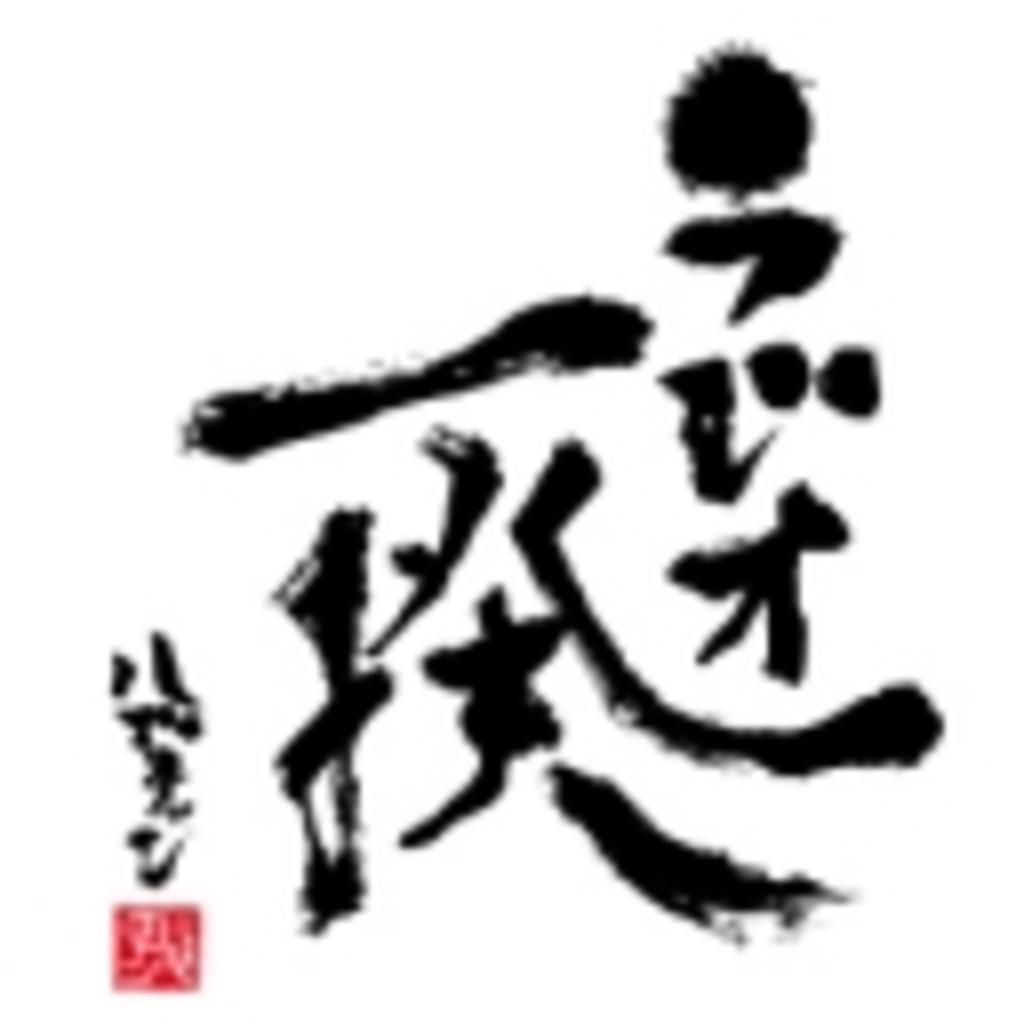 【ハギチャン&軍曹】ラジオ一揆