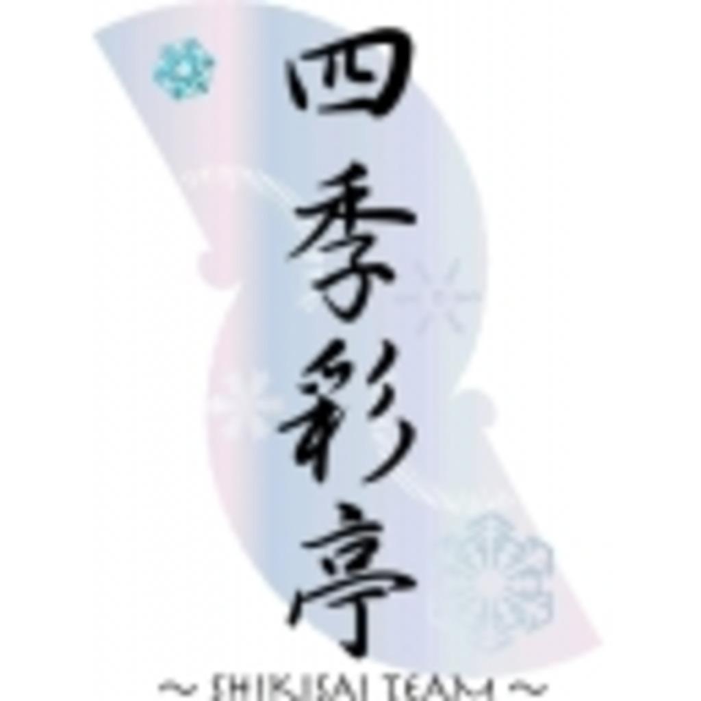 四季彩亭 ~shikisai team~ 活動記録