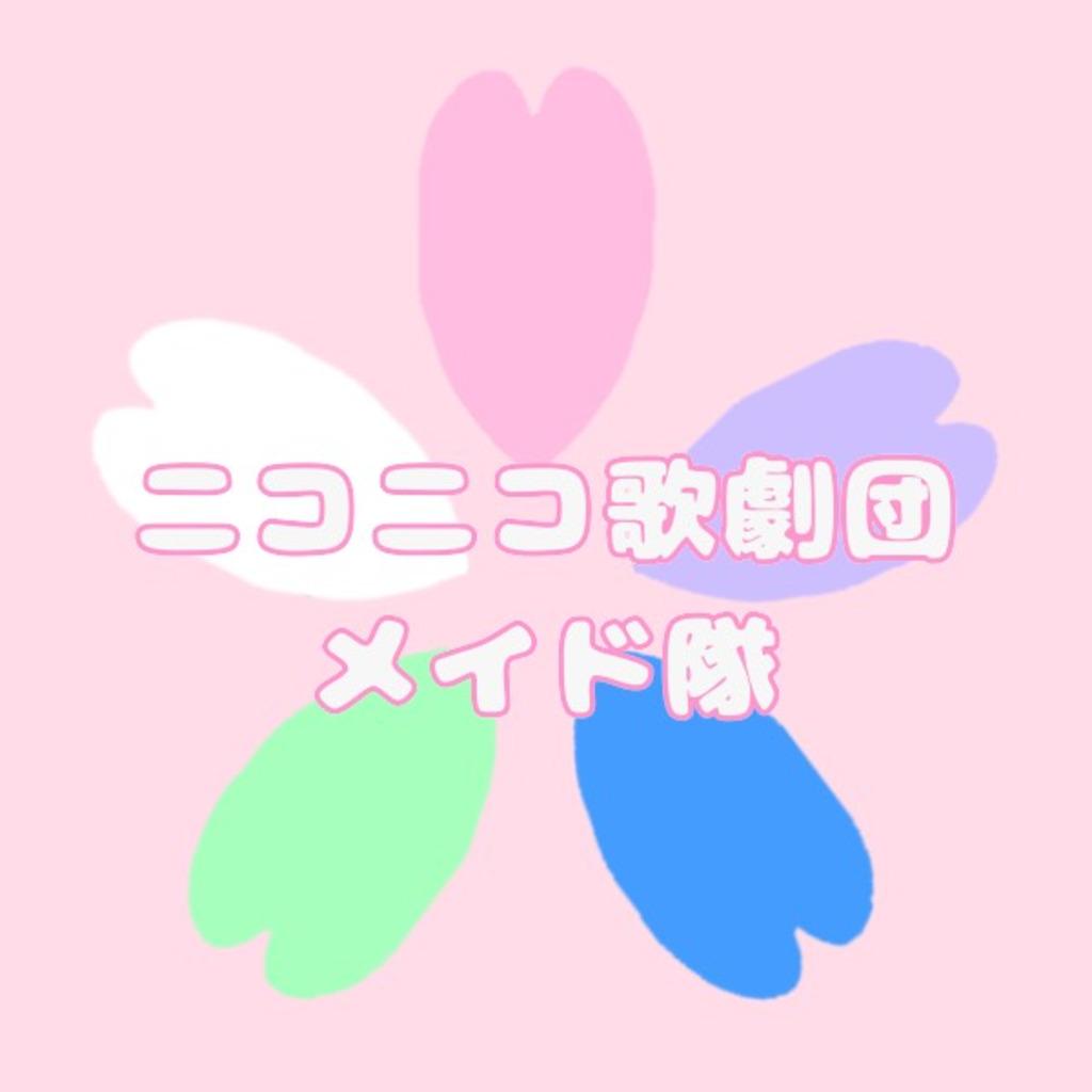 ニコニコ歌劇団(仮)