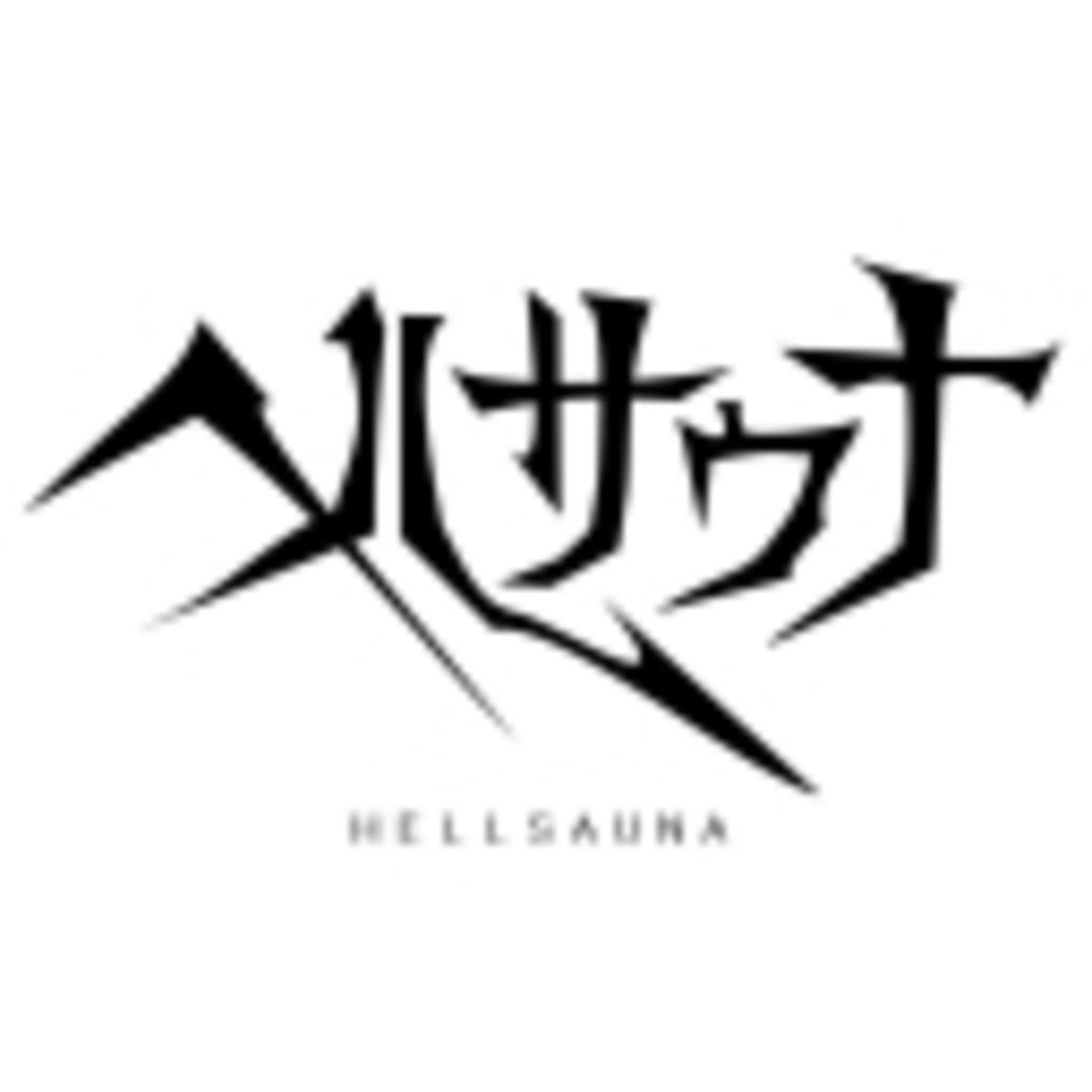 ヘルサウナのヘル放送