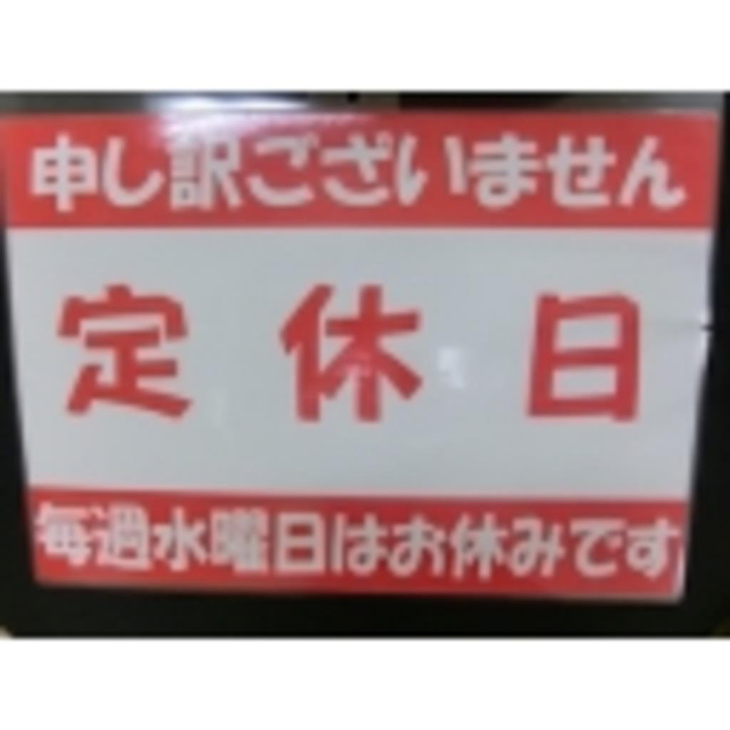 パティ不動産(水曜定休日)
