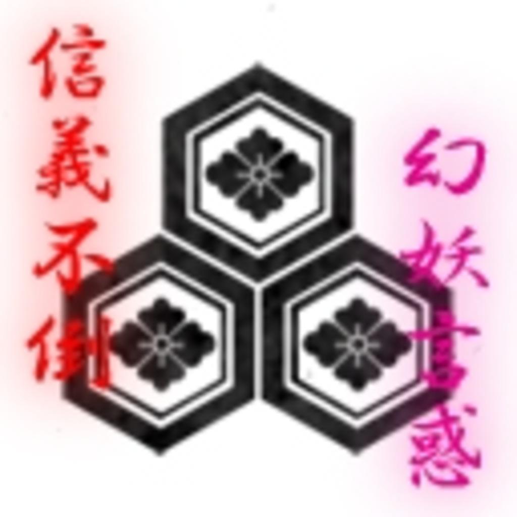 【義将パA゚)】浅井夫婦【妖妻リ-_-)】