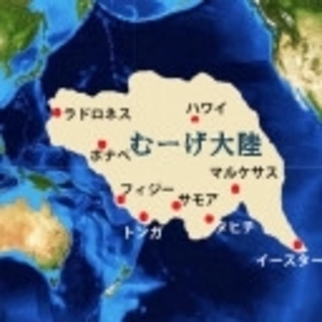 むーげ大陸