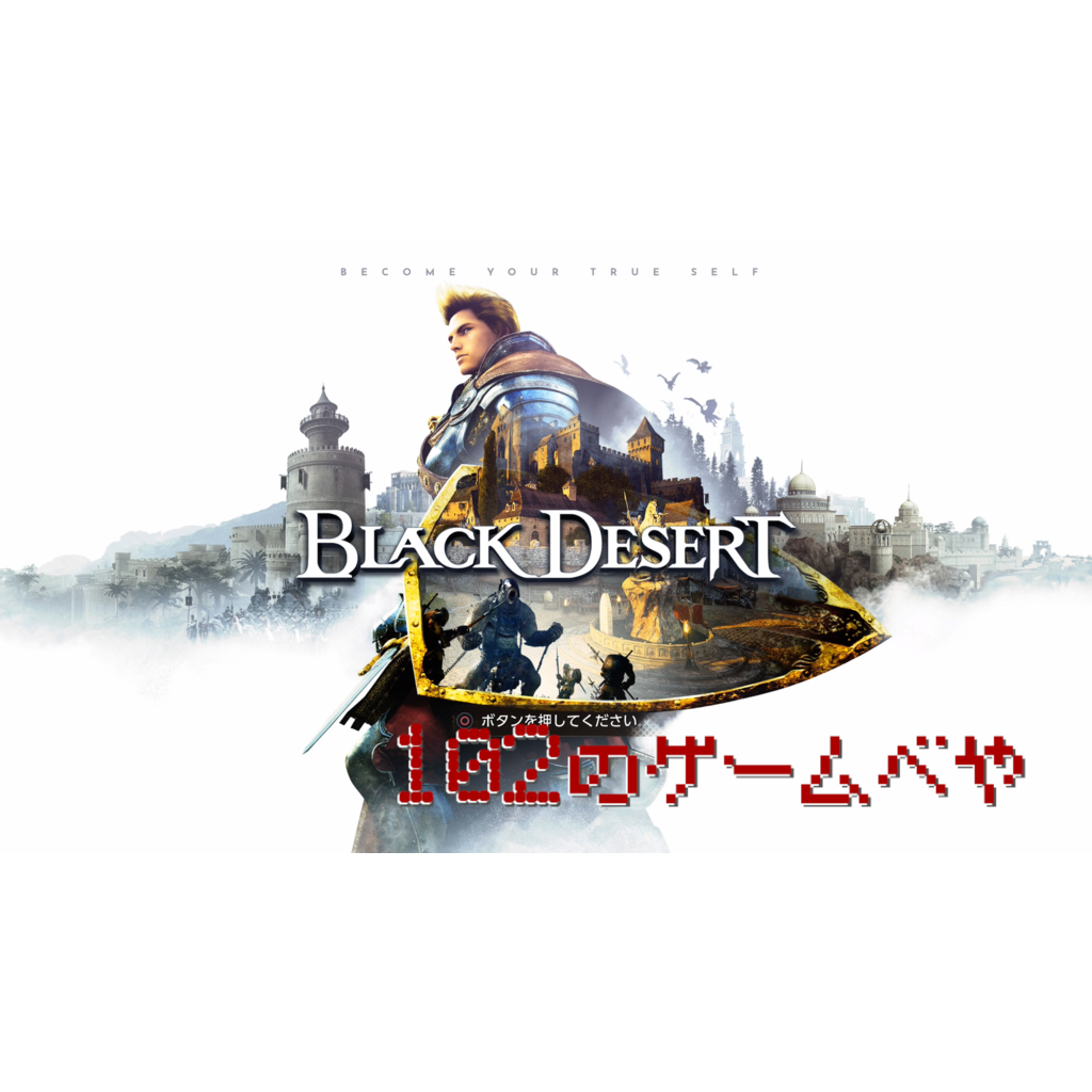 【BDO】102のゲーム放送【DBD】