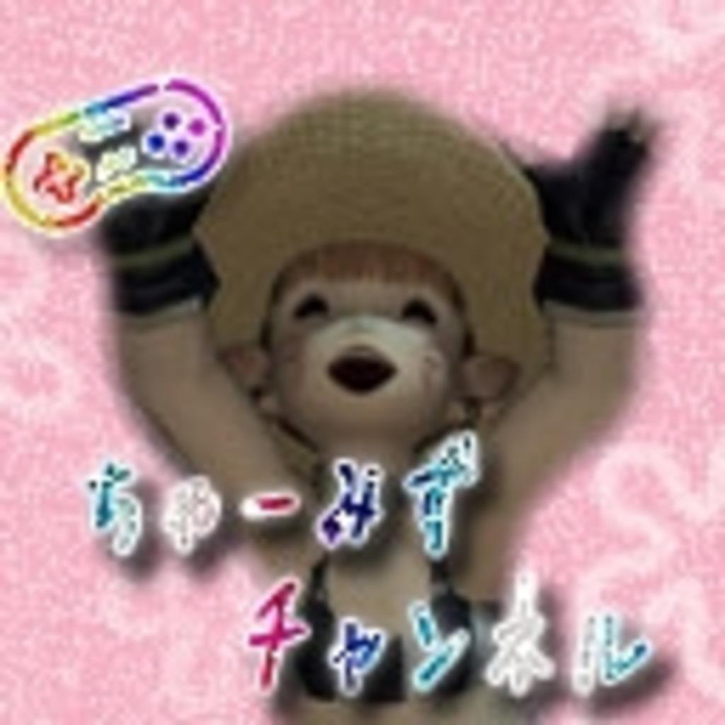 ちゃーみーずチャンネル byニコ生