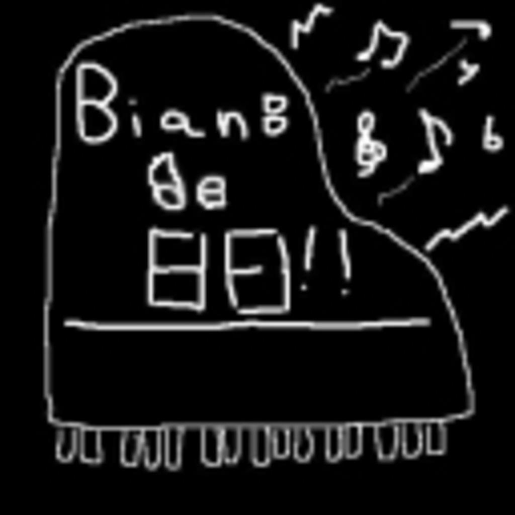 Bian8 8e 日曰!!