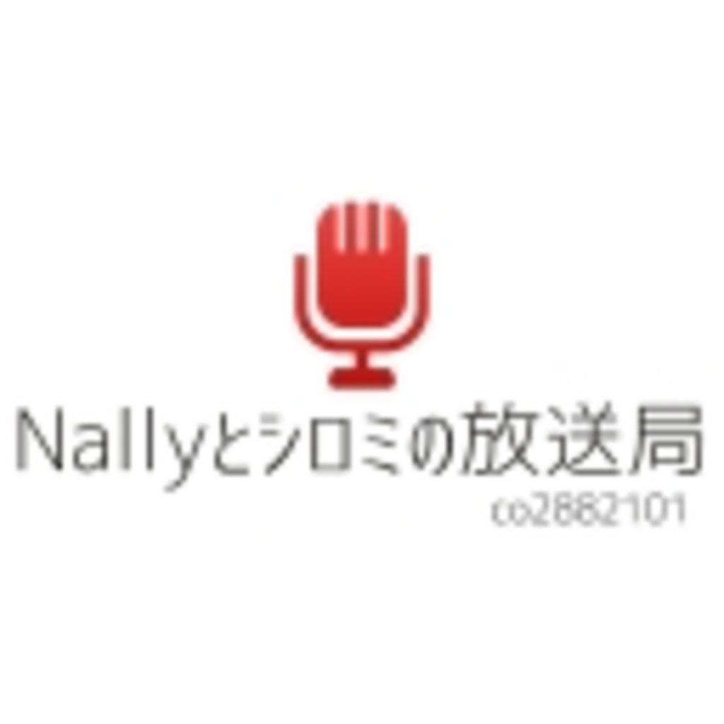 Nallyとシロミの放送局