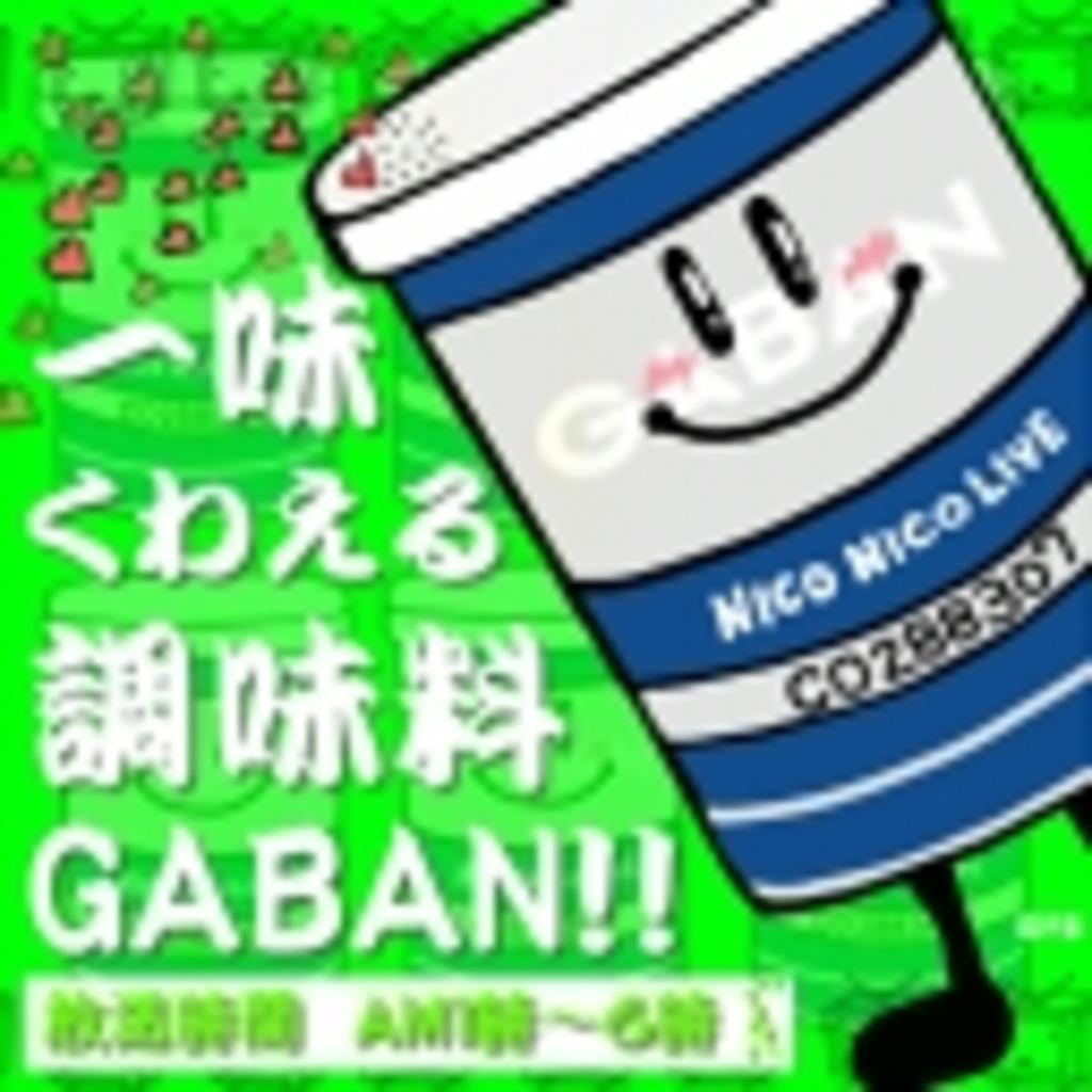 一味くわえる調味料GABAN!!