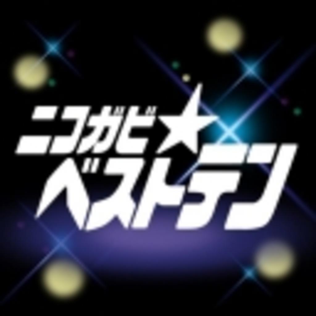 ニコガビ★ベストテン〜音楽ライブ&トーク〜