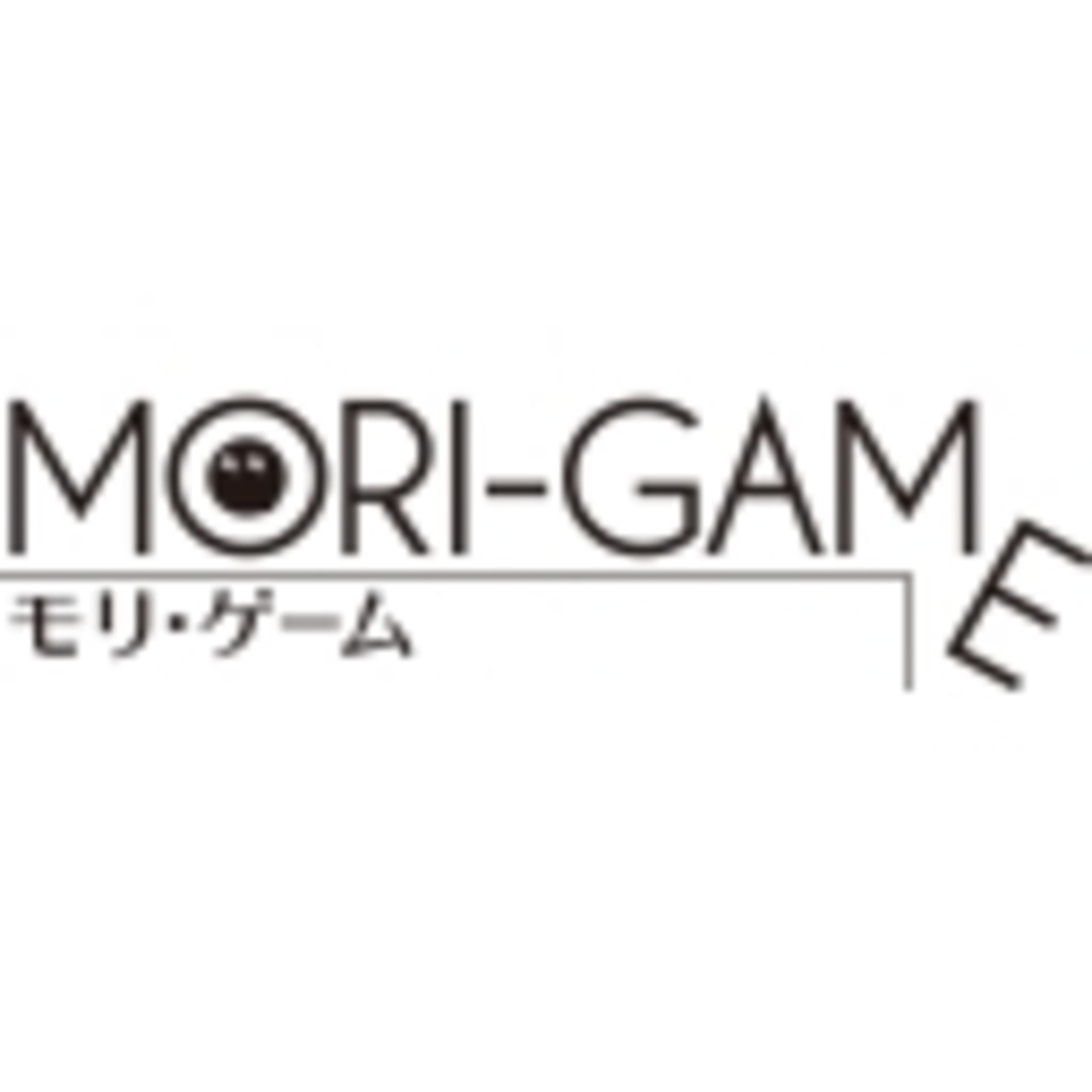 モリ・ゲーム