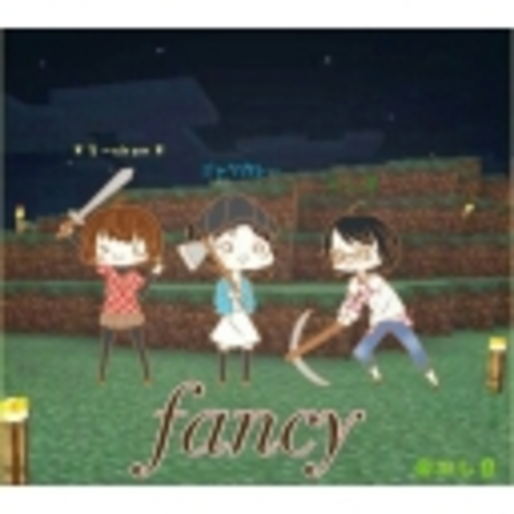 fancyのふぁーんしぃー↑な放送局