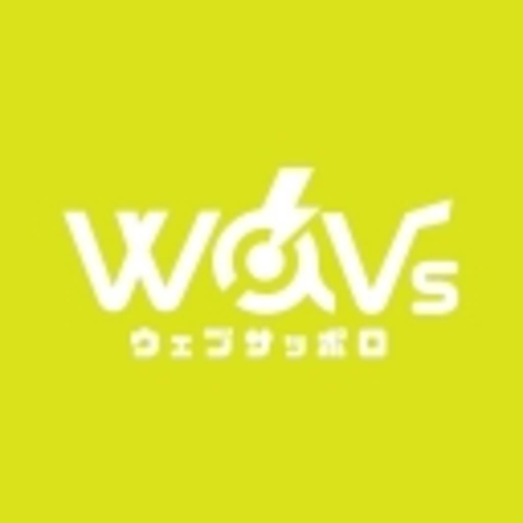 wav札幌【ウェブサッポロ】