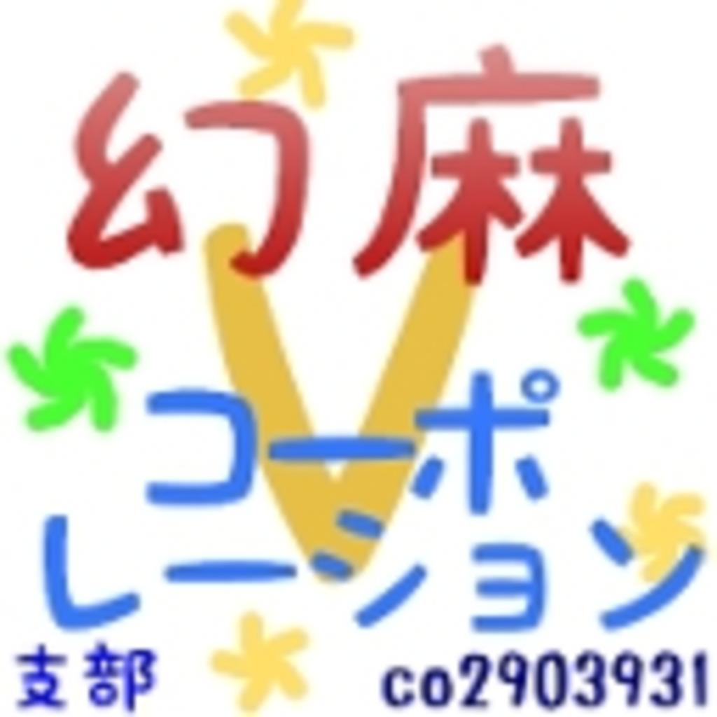 幻麻Vコーポレーション支部
