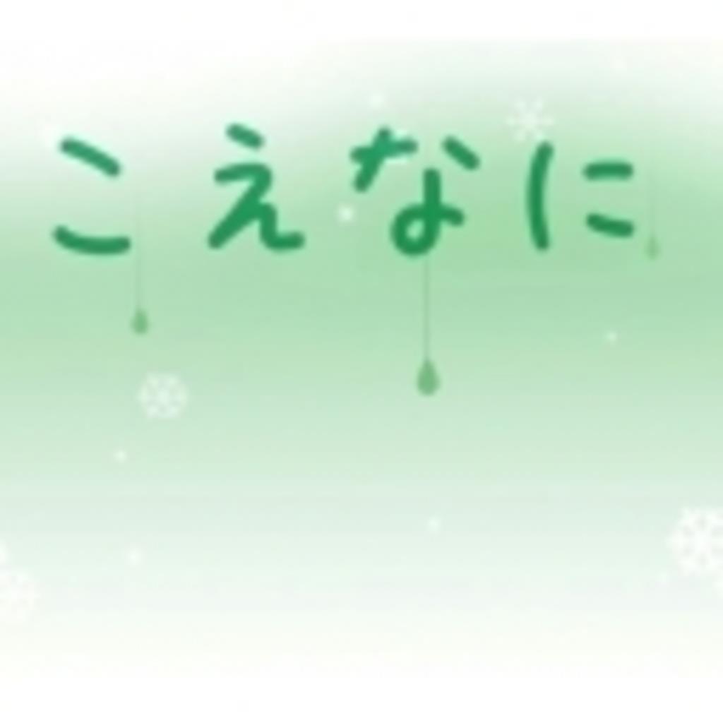 こえなに in ニコニコ動画