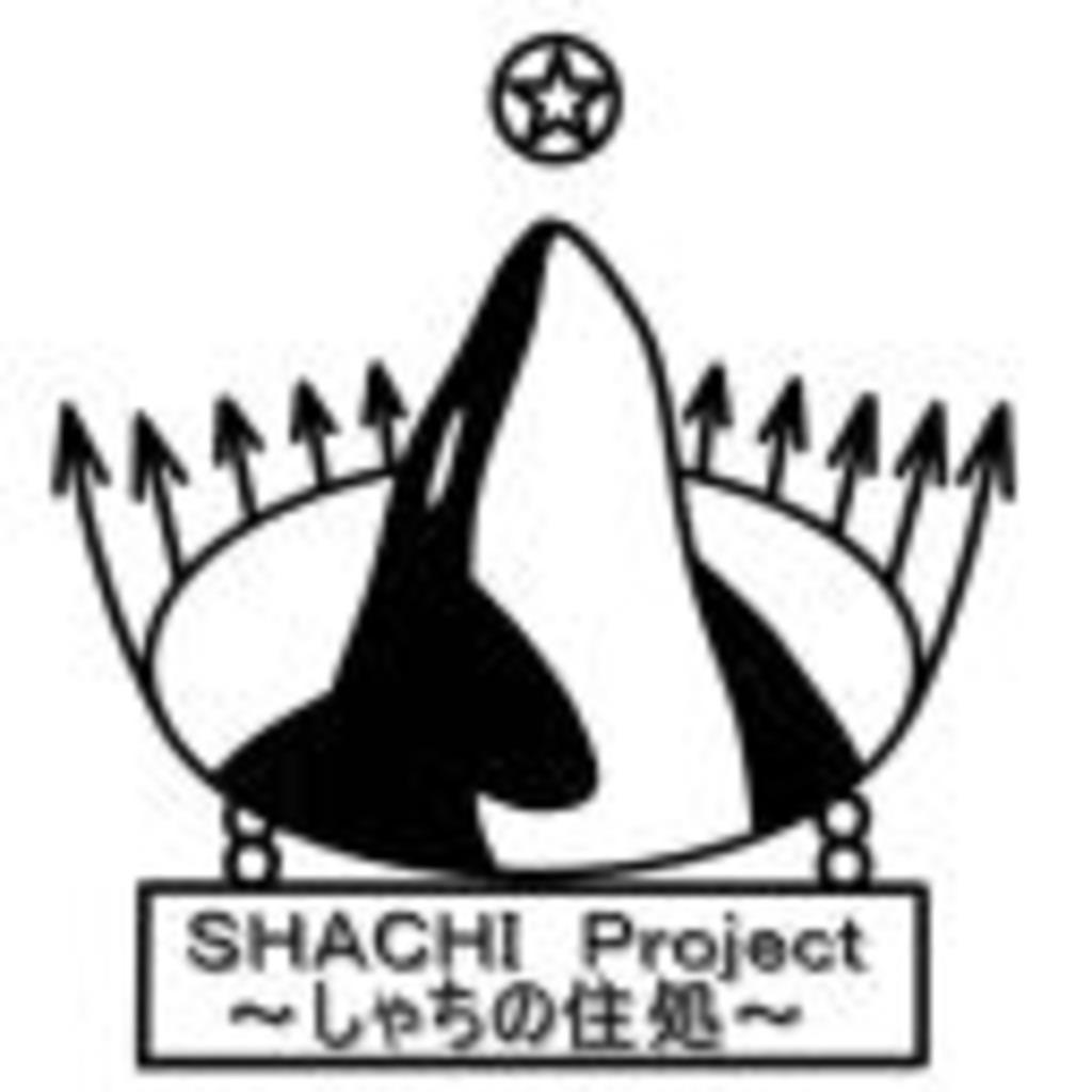 SHACHI Project  ~しゃちのすみか~