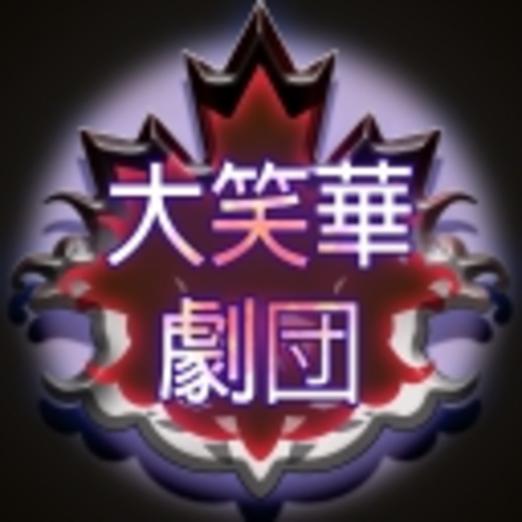 大笑華劇団
