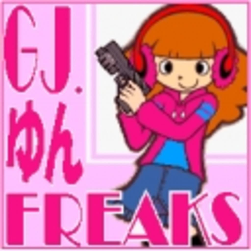 GJ.ゆんFREAKS