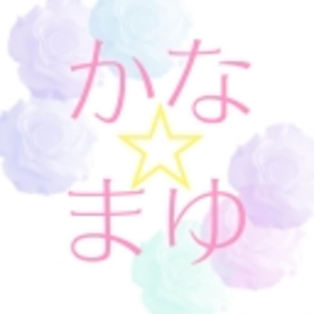 かな☆まゆ