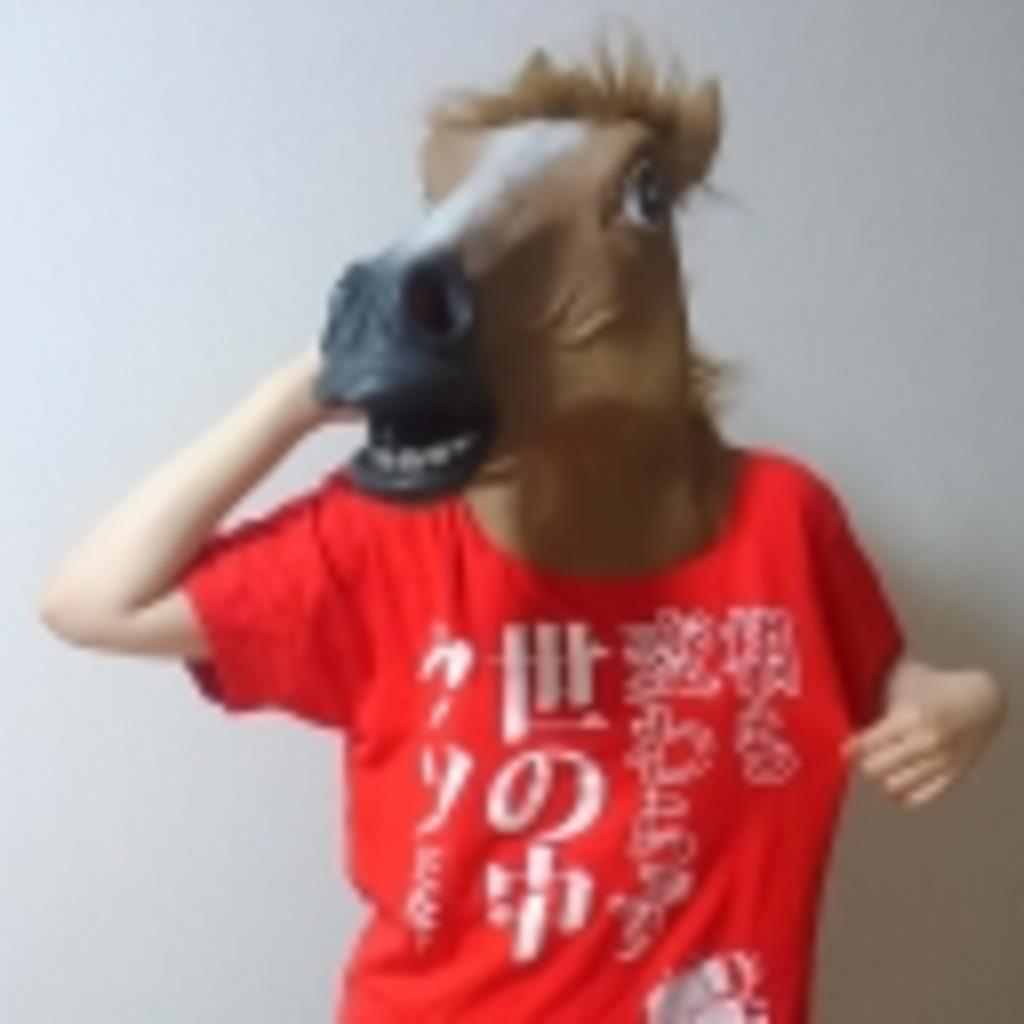味噌汁らん馬の厩舎