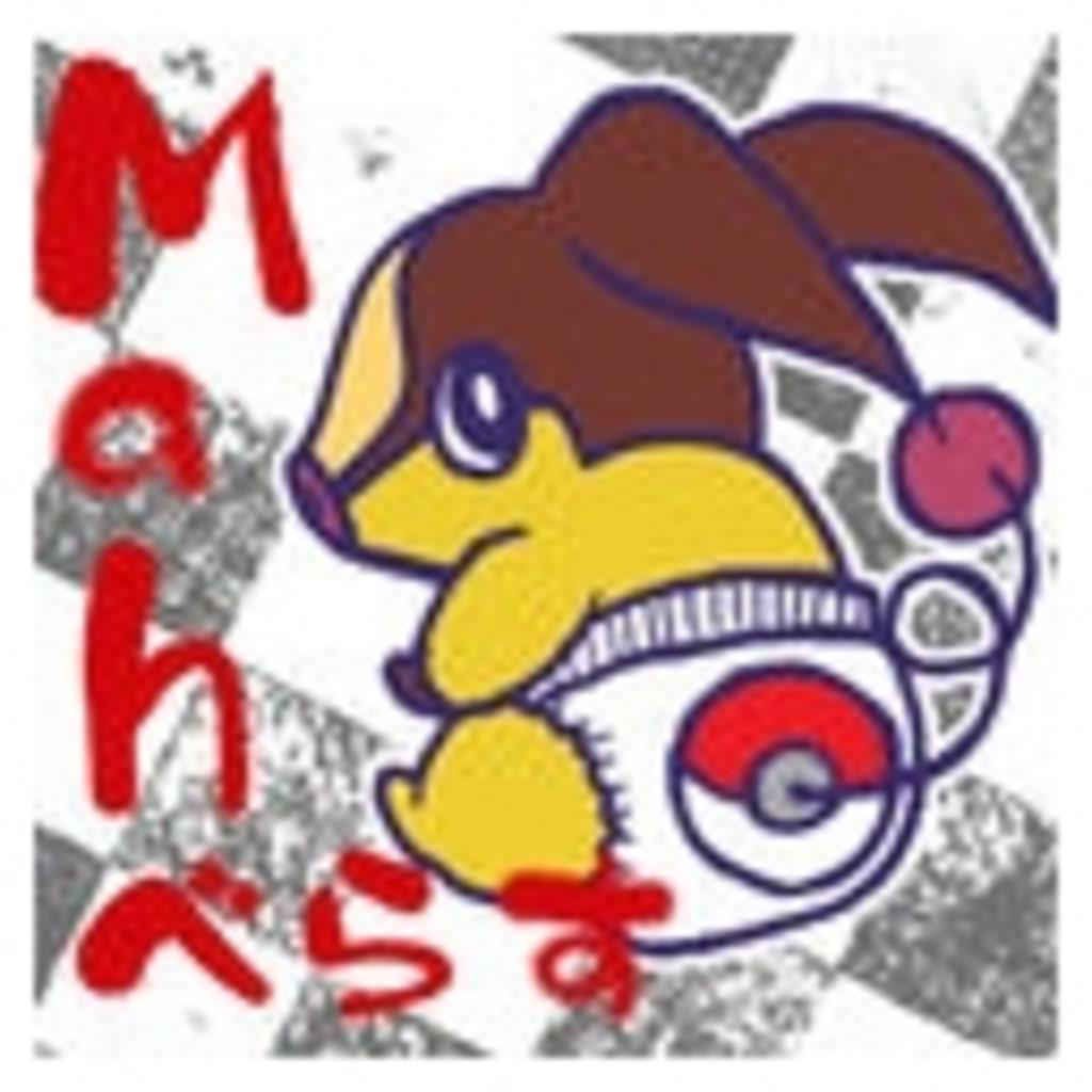 Mahべらす! Mah36のむっさ適当放送!!